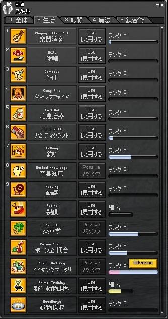 ちょーちょ生産スキル0618