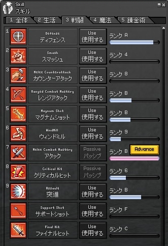 ちょーちょ戦闘スキル0618