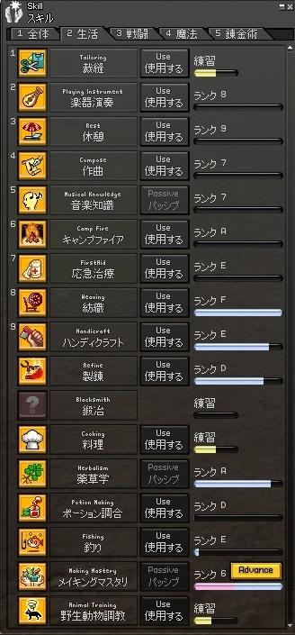 なっちぃ生産スキル0618