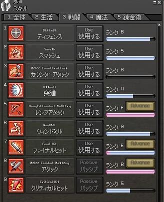 なっちぃ戦闘スキル0618