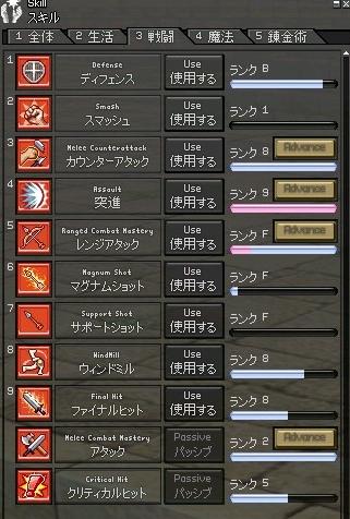 ナッティー戦闘スキル0715