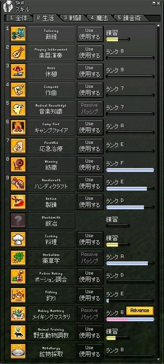 なっちぃ生活スキル0715