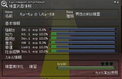 精霊データ(ちょーちょ