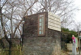 高尾山20110402