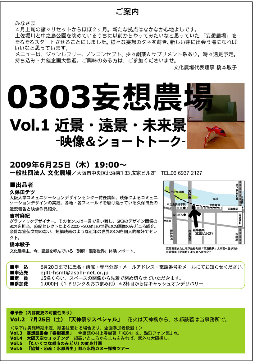 090625妄想農場01