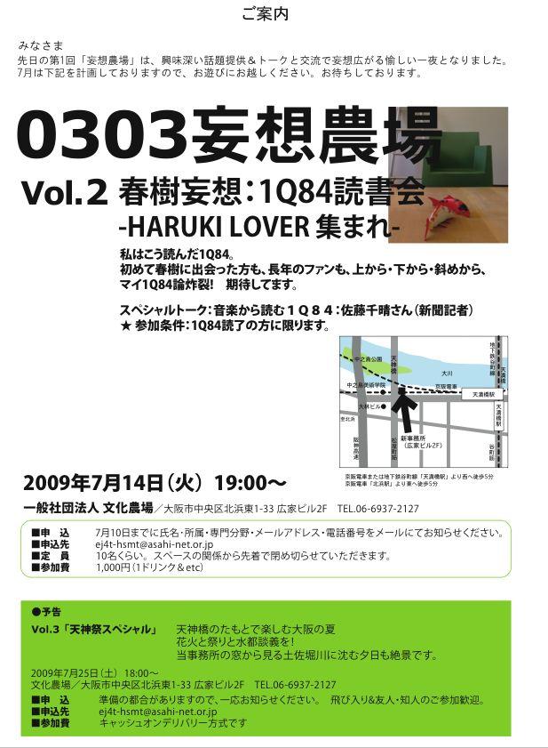 090714妄想農場02春樹チラシ