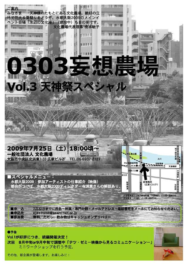 090725妄想農場03天神スペ_チラシ