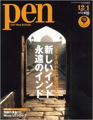 pen_top071201.jpg