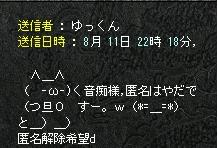 2008,08,11,04