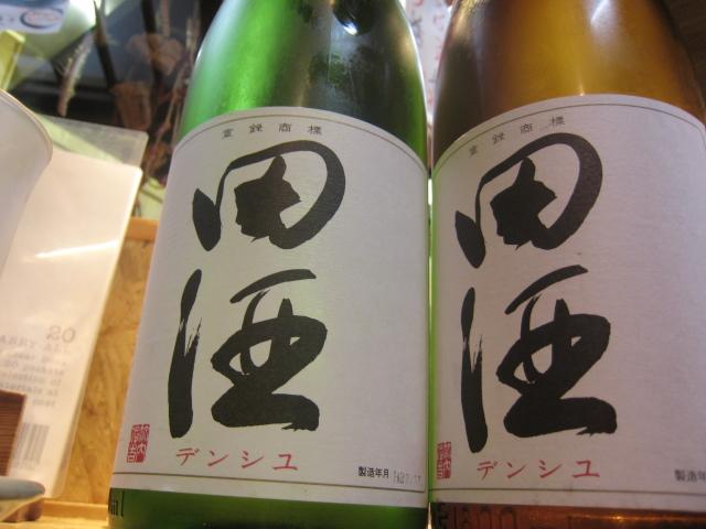田酒 山廃純米、特別純米