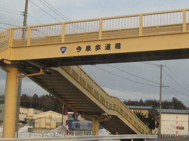 今泉歩道橋