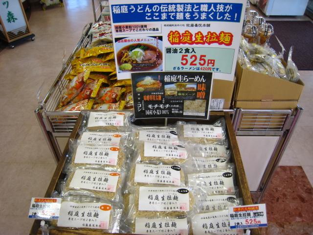 稲庭生拉麺