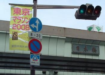 日本橋 旗