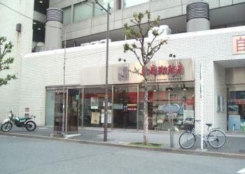 上島珈琲神保町