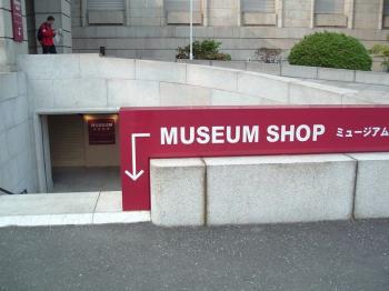 ミュージアムショップ