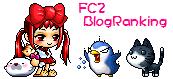 FC2ランキングバナー