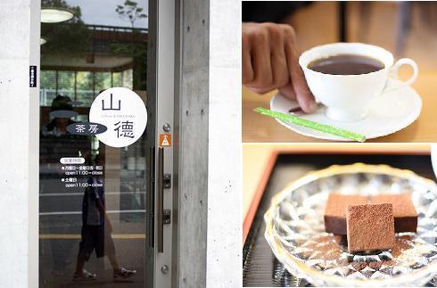 山徳コーヒー