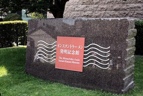 ラーメン記念館