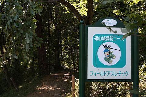篠山城探訪コース
