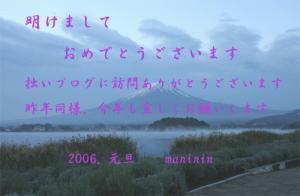 謹賀新年 ☆m( _ _ )m☆