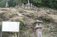 平家六代のお墓