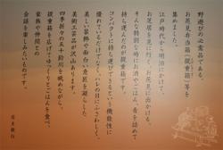 五十鈴茶屋9