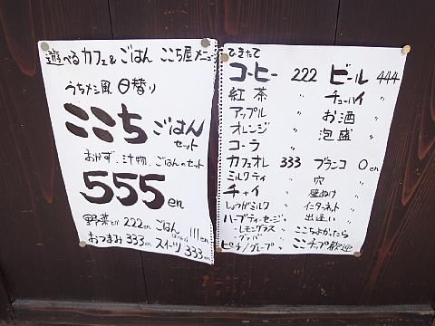 kokochibo001.jpg