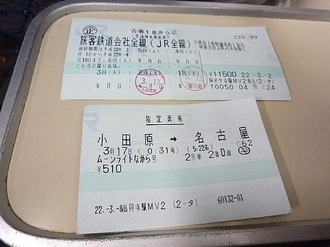 nagara9905.jpg