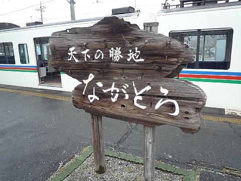 nagatoroe01.jpg