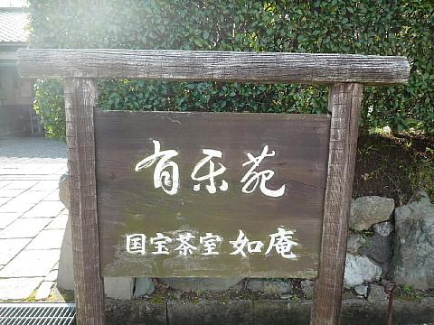 yuurakuenne03.jpg