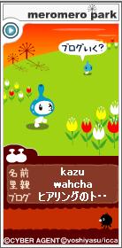 kazu.png