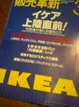 IKEA20060307s.jpg