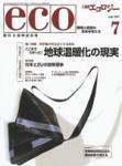 eco-m07July.jpg