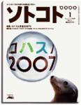 sotokoto2007Jan.jpg