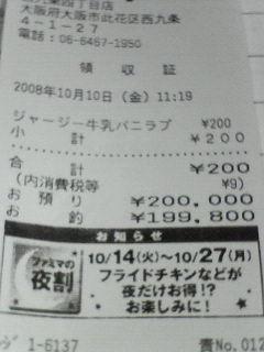 20081010114104