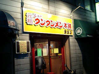 ニュータンタンメン本舗 鷺沼店