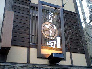 200902 つじ田 看板