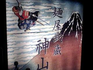 200902 武蔵神山 看板