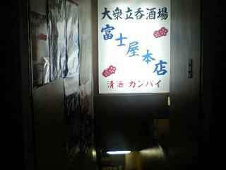 200902富士屋 看板