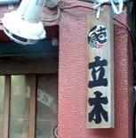 200903_たち木表札