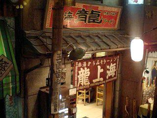200903_龍上海ファサード
