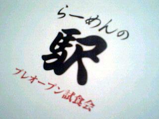 200904_らーめんの駅_試食会