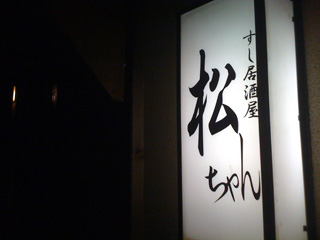 200904 松ちゃん 看板