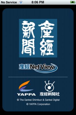 200905 産経NetView