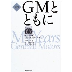 200906 GMとともに