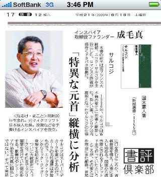 200906 成毛サルコジ
