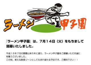 200907 ラーメン甲子園閉幕