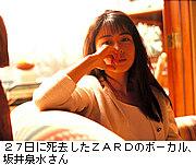 ZARDの坂井泉水さん死去