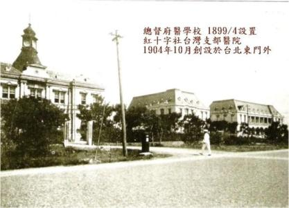 台湾総督府医学校