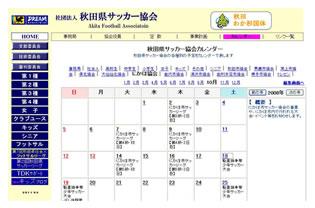 県協会カレンダー